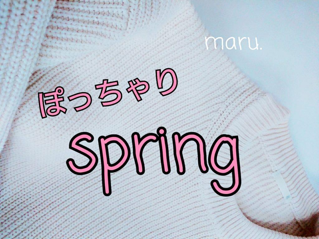 ぽっちゃりコーデ,春